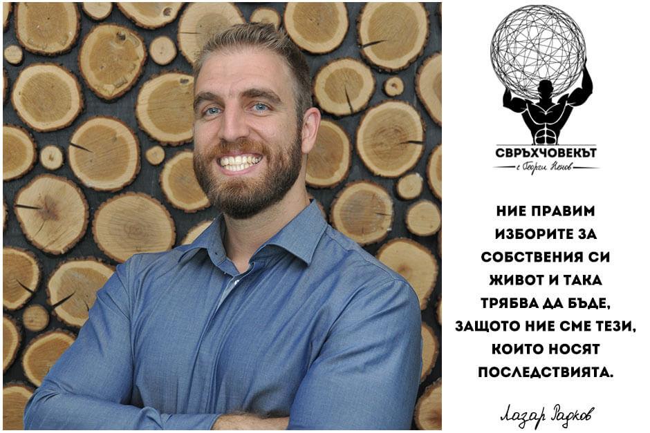 Лазар Радков - Свръхчовекът с Георги Ненов