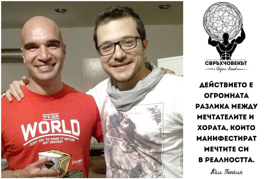 Юли Тонкин - Свръхчовекът с Георги Ненов