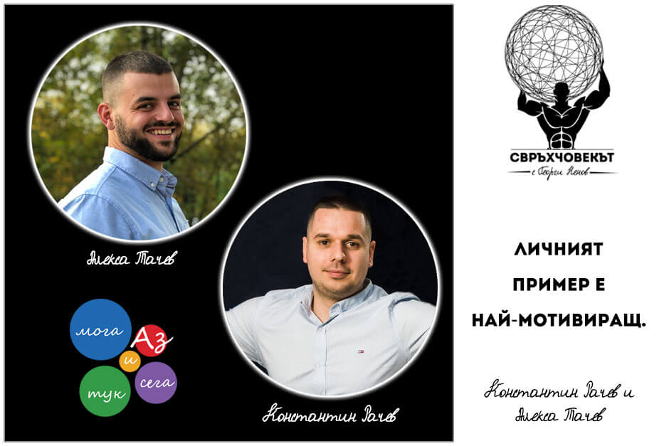 Константин Рачев и Алекса Тачев - - Свръхчовекът с Георги Ненов