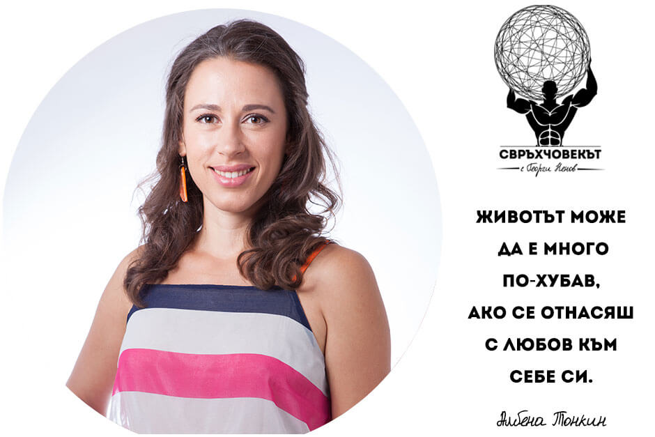Албена Тонкин - Свръхчовекът с Георги Ненов