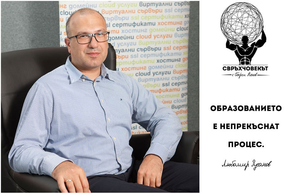 Любомир Русанов - Свръхчовекът с Георги Ненов