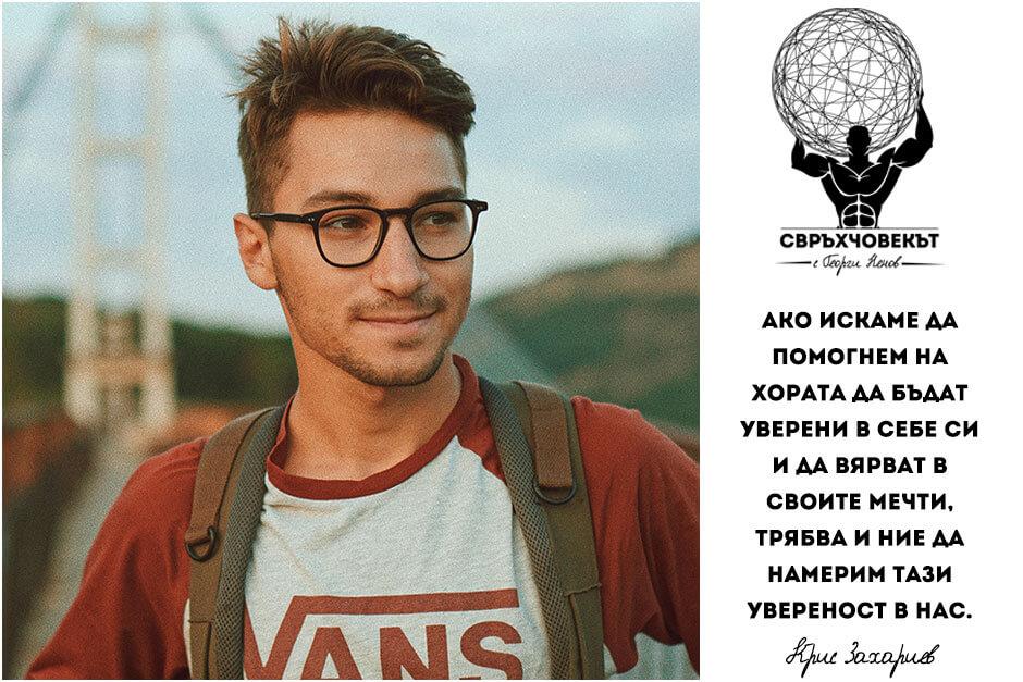 Крис Захариев - Свръхчовекът с Георги Ненов