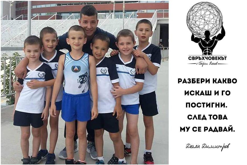 Делян Димитров - Свръхчовекът с Георги Ненов