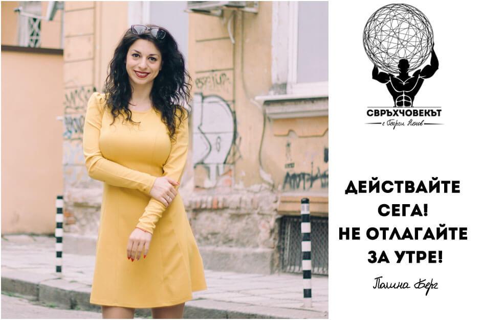 Полина Берг - Свръхчовекът с Георги Ненов