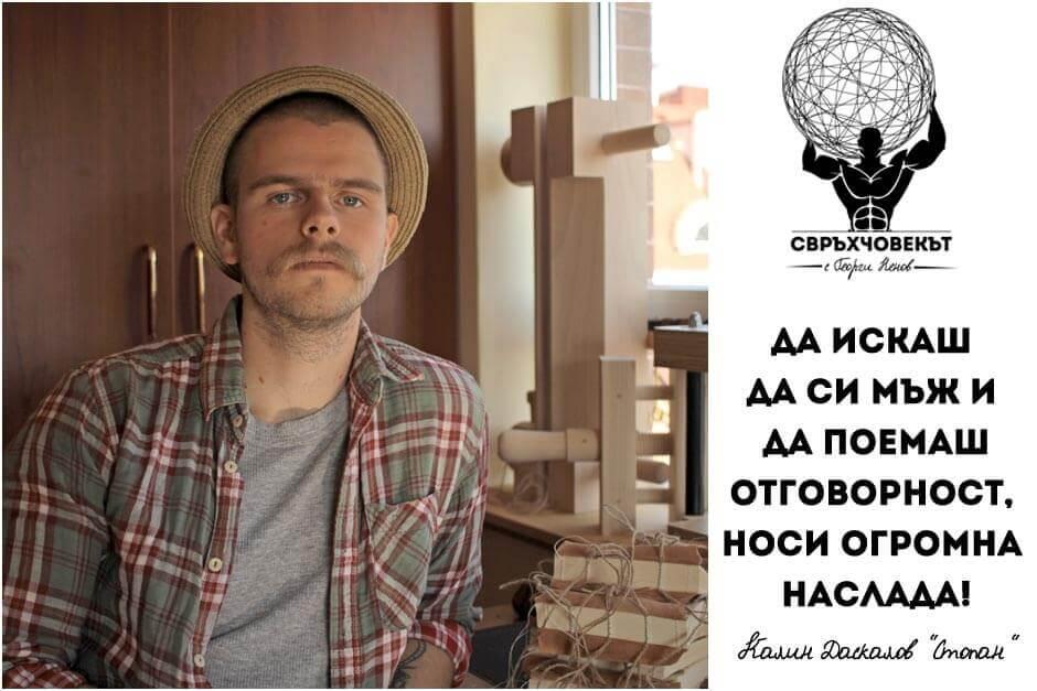 Калин Даскалов - Свръхчовекът с Георги Ненов