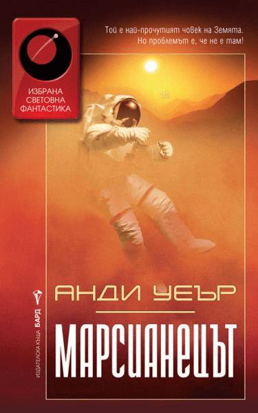 Корица на книгата Марсианецът - Анди Уеър