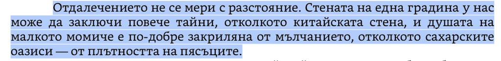 Цитат от книгата Земя на хората_2 - Свръхчовекът с Георги Ненов