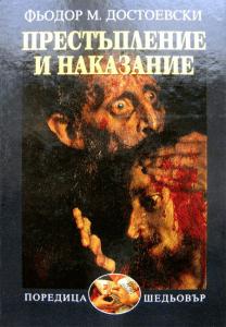 Достоевски-Престъпление и наказание
