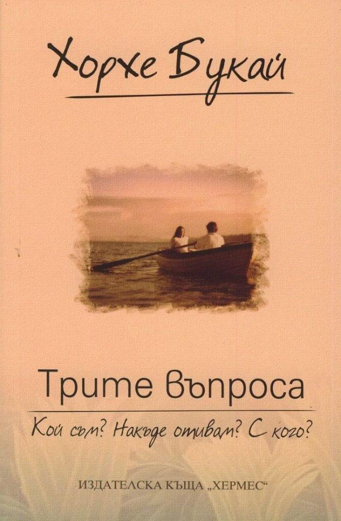 Корица на книгата Трите въпроса от Хорхе Букай