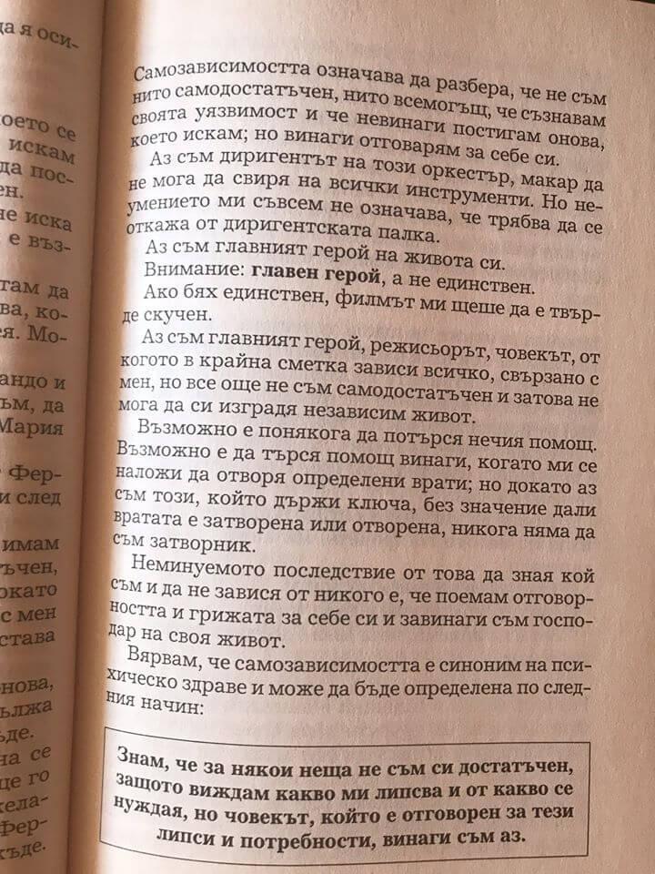 стр.63 от книгата на Хорхе Букай-Трите въпроса