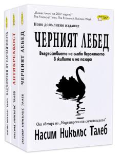 Трологията на Насим Талеб - Свръхчовекът с Георги Ненов