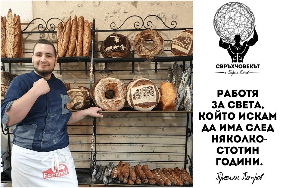 Пресиян Петров-гост на Свръхчовекът с Георги Ненов