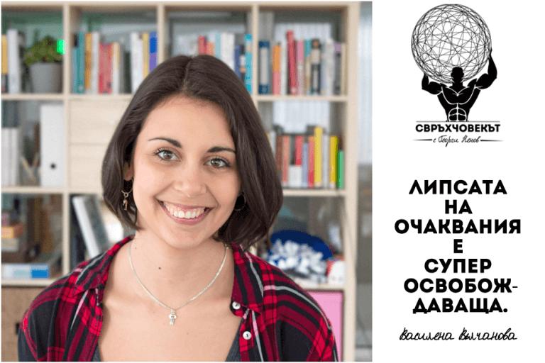 Василена Вълчанова - гост в СвръхЧовекът с Георги Ненов