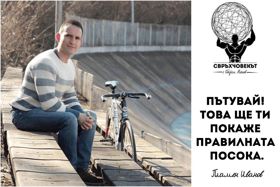 Пламен Иванов гост на Свръхчовекът с Георги Ненов