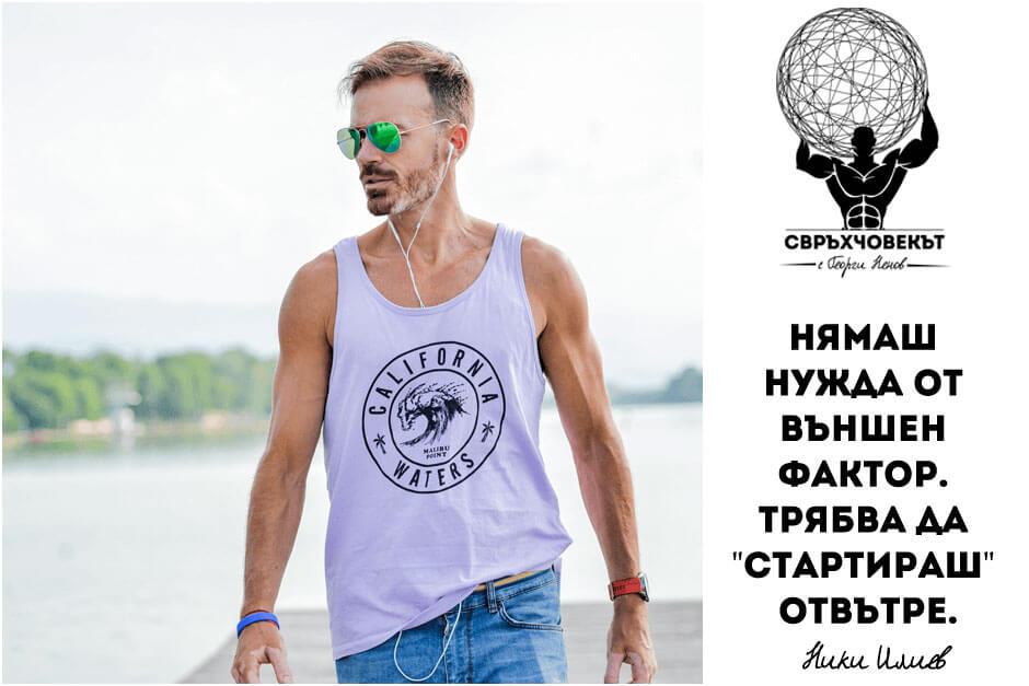 Ники Илиев