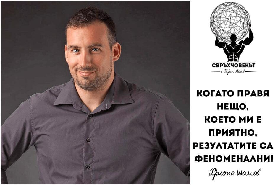 Христо Шомов