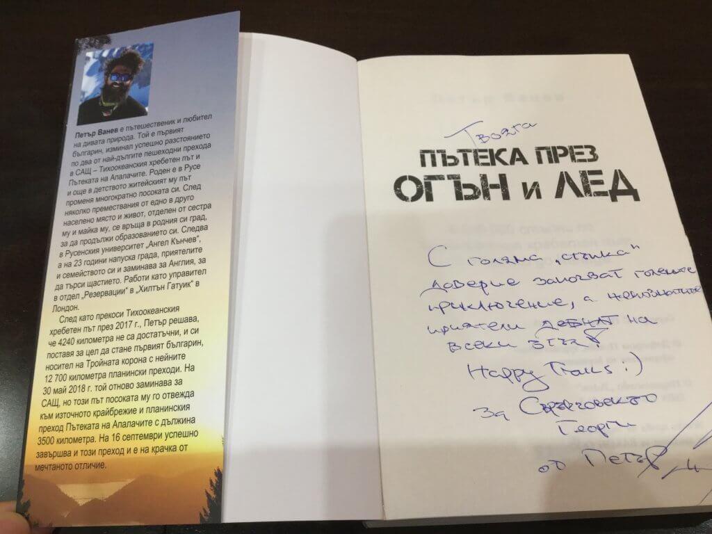 Петър Ванев в Свръхчовекът