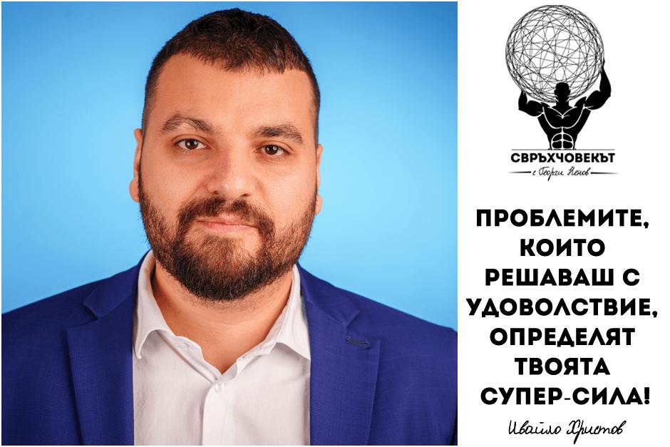 Ивайло Христов - Свръхчовекът с Георги Ненов