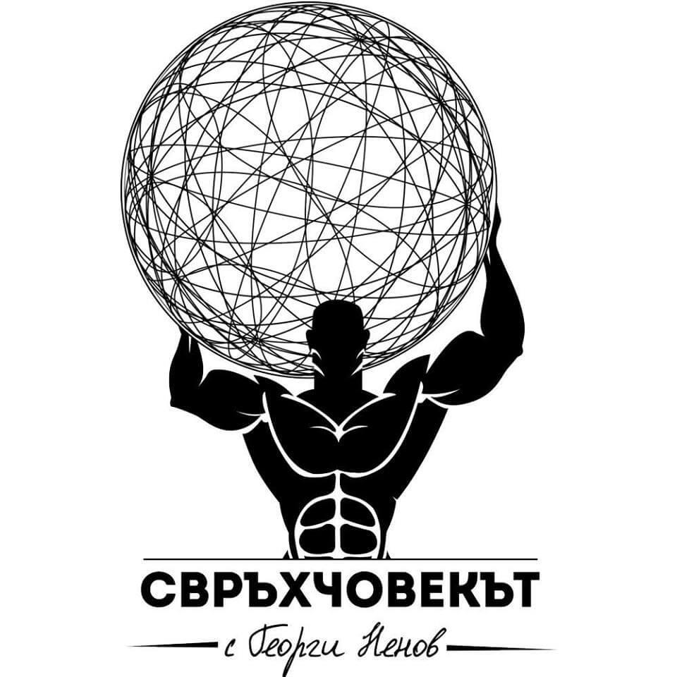 Свръхчовекът с Георги Ненов