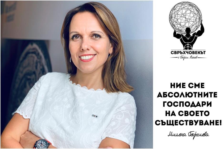 Доцент Д-р Милена Георгиева - молекулярен биолог