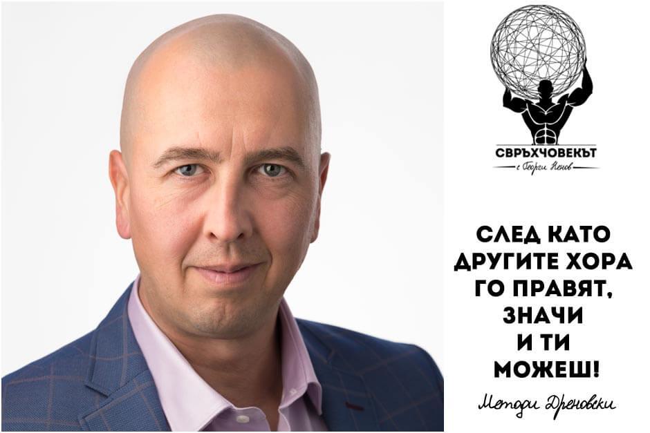 Методи Дреновски