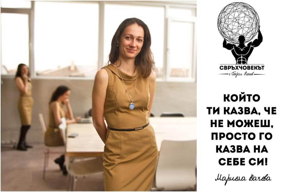 Мариела Вачева