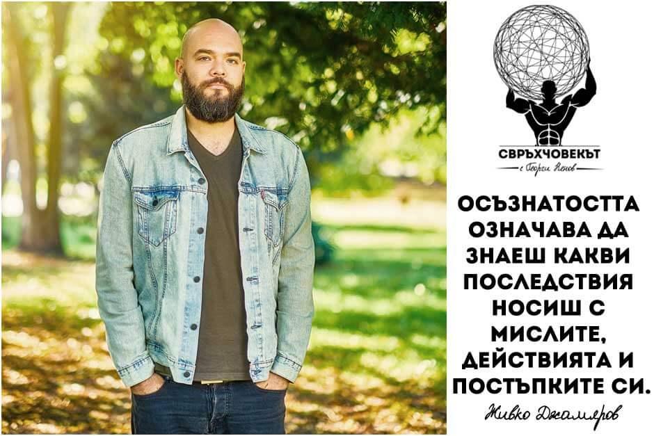 Живко Джамяров