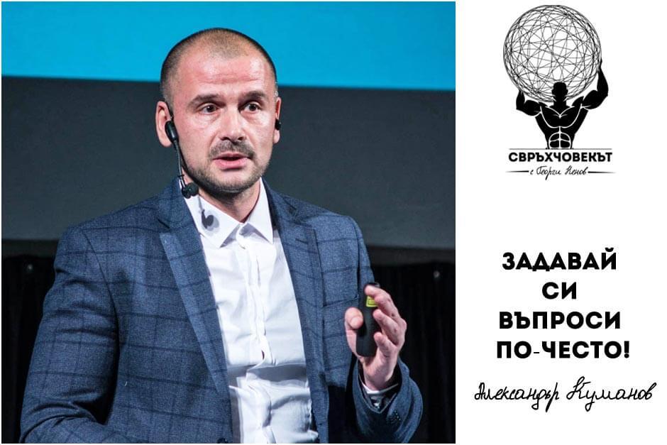 Александър Куманов - един от създателите на Форум Ключ