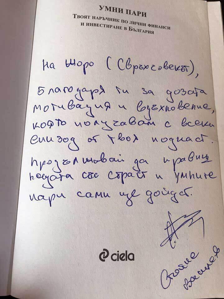 стойне-василев-книга