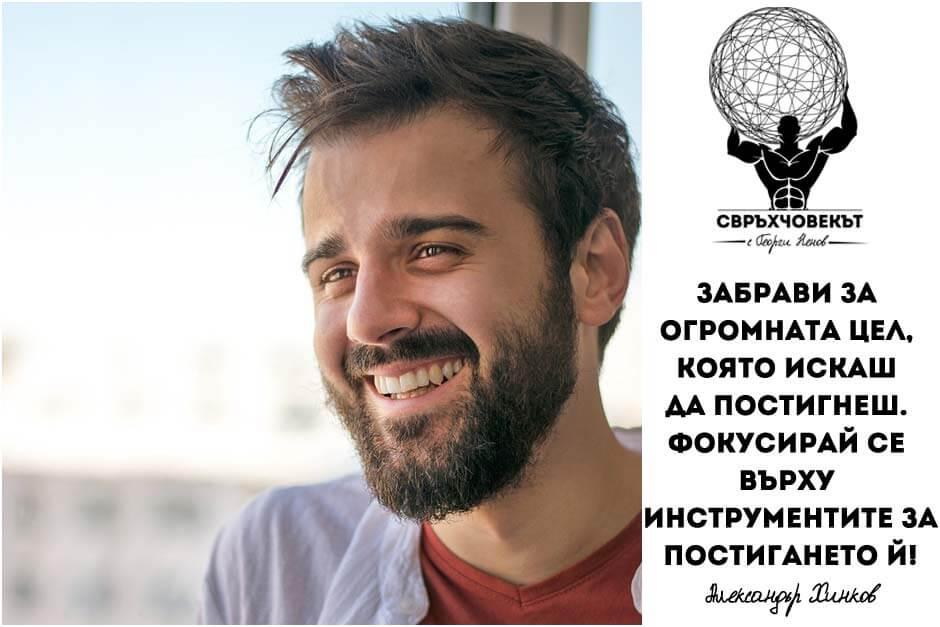 Александър Хинков - Свръхчовекът с Георги Ненов