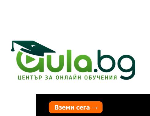 Aula.bg - Център за онлайн обучения