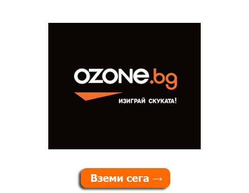 Ozone.bg - Изиграй скуката!