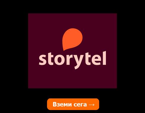 Вземи безплатно 30 дни в Storytel!