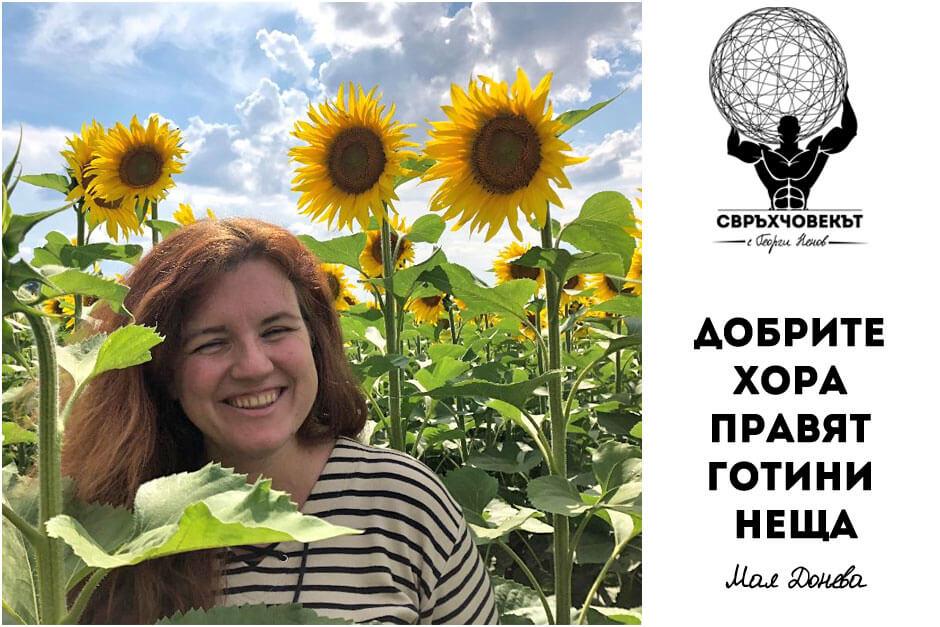 Мая Донева - Свръхчовекът с Георги Ненов