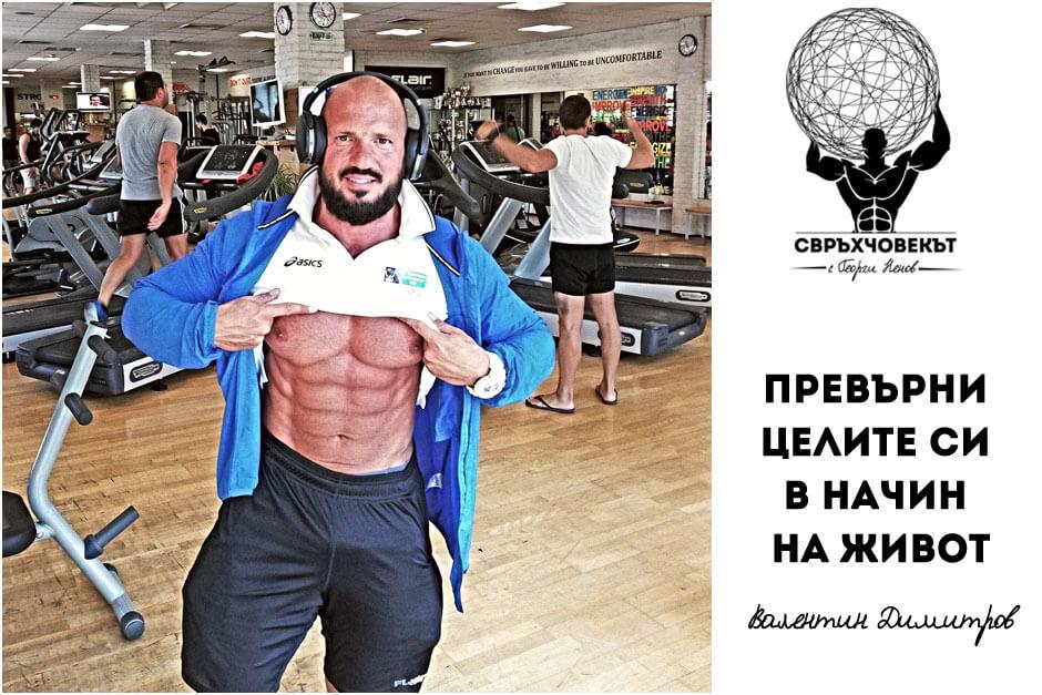 Валентин Димитров - Свръхчовекът с Георги Ненов