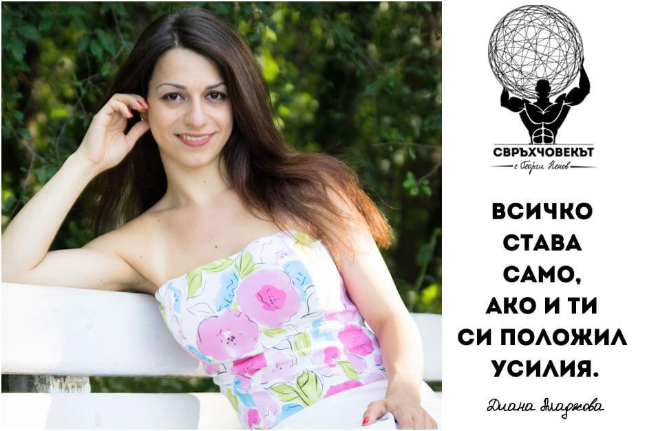 Диана Аладжова - Свръхчовекът с Георги Ненов