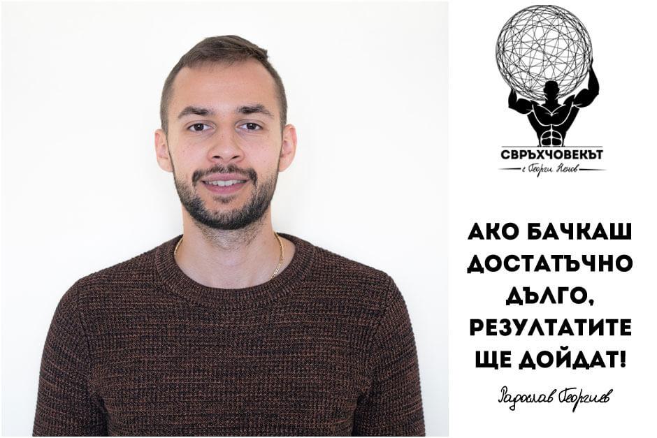 Радослав Георгиев - Свръхчовекът с Георги Ненов