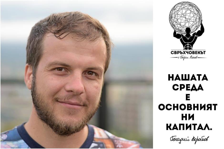 Генадии Воробьов