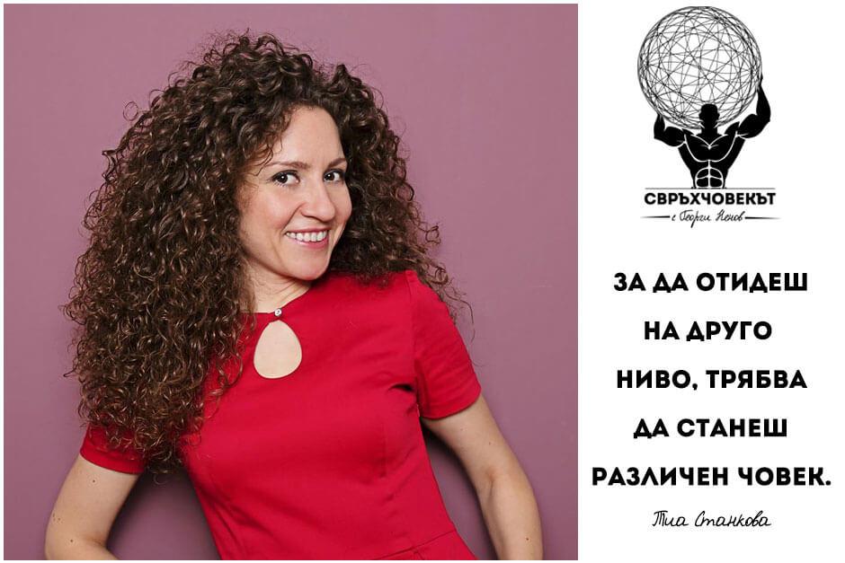 Тиа Станкова - Свръхчовекът с Георги Ненов