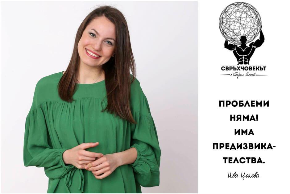 Ива Цолова - Свръхчовекът с Георги Ненов
