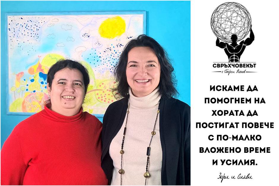 Зори и Силви - Свръхчовекът с Георги Ненов