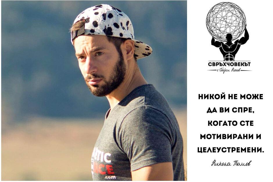 Никола Томов - Свръхчовекът с Георги Ненов