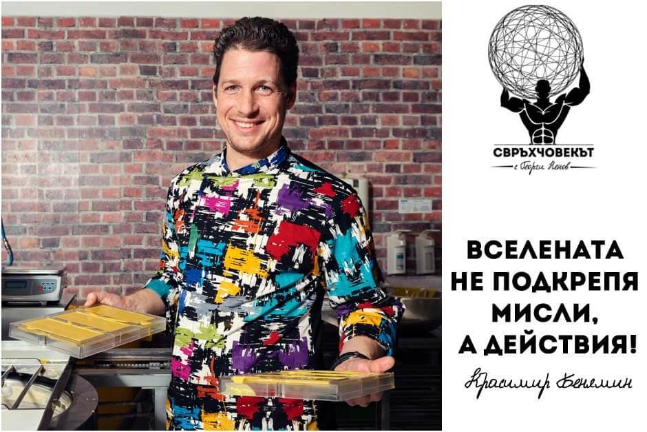 Красимир Бенямин - Свръхчовекът с Георги Ненов