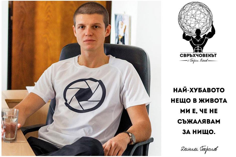 Даниел Георгиев - Свръхчовекът с Георги Ненов