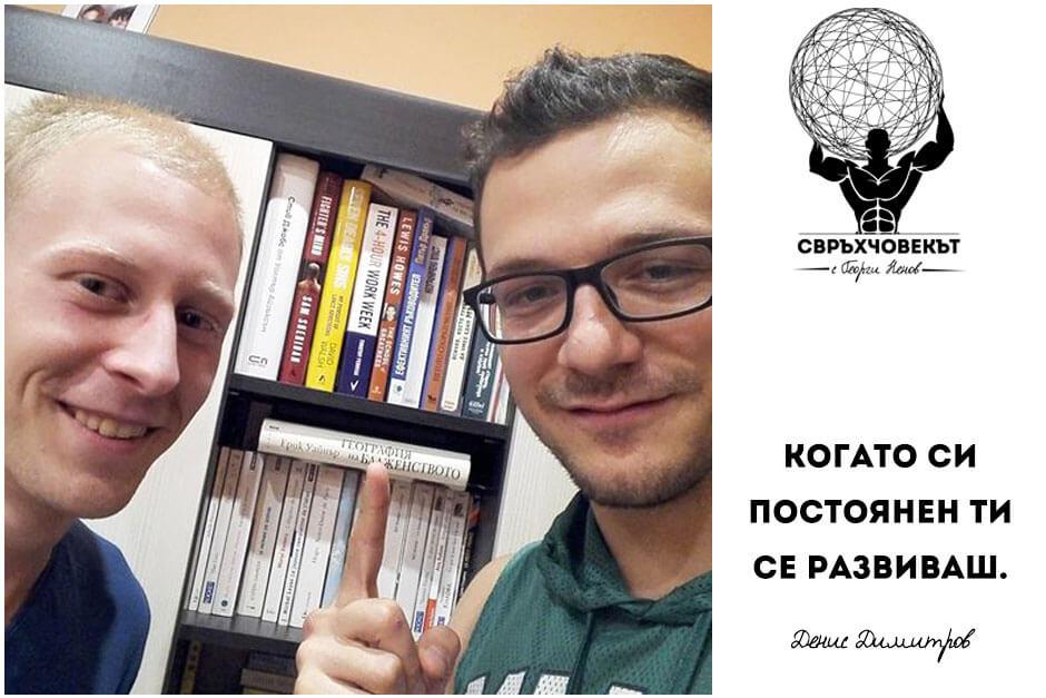 Денис Димитров - Свръхчовекът с Георги Ненов