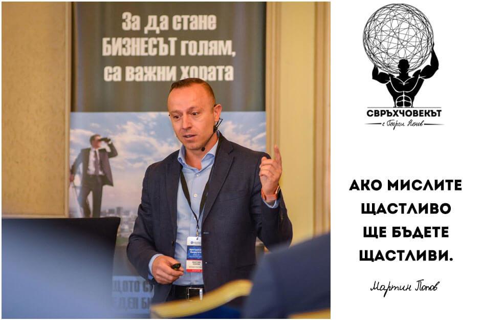 Мартин Попов - Свръхчовекът с Георги Ненов