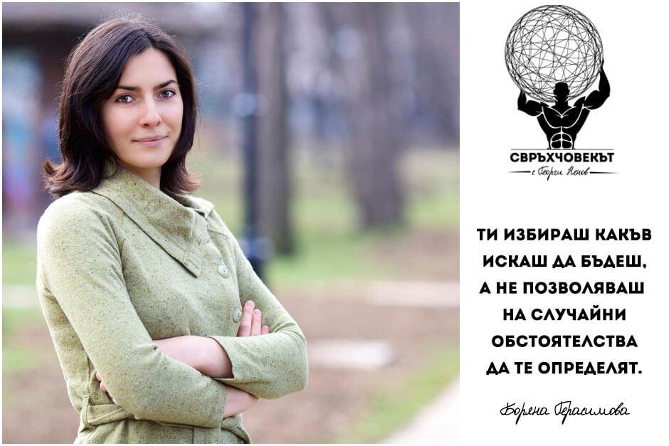 Боряна Герасимова - Свръхчовекът с Георги Ненов