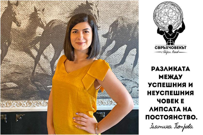 Златина Петрова - Свръхчовекът с Георги Ненов