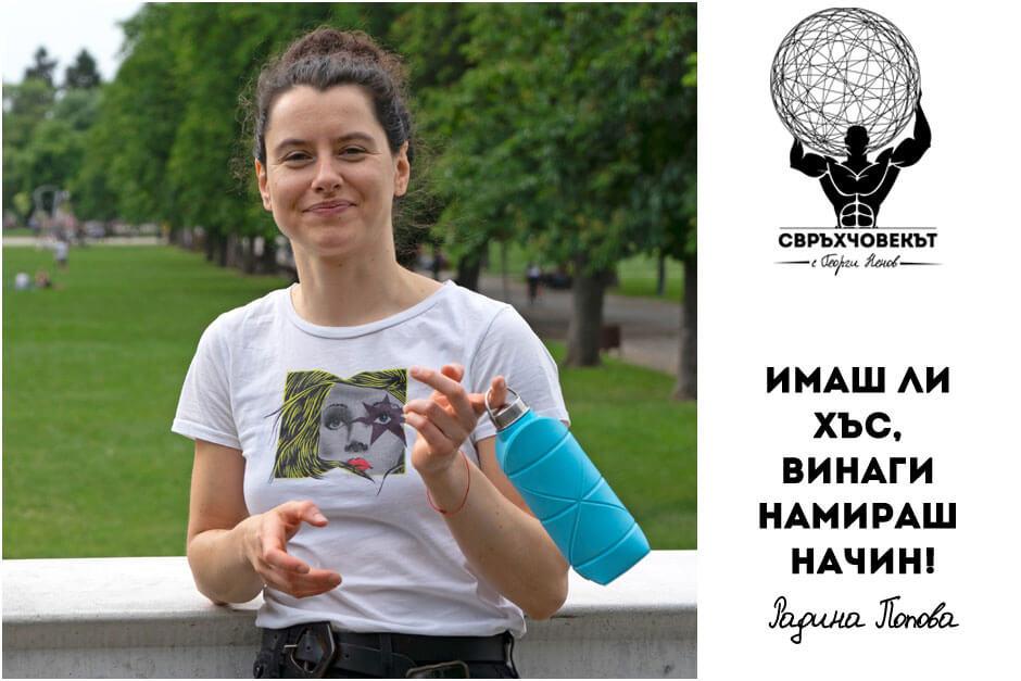 Радина Попова - Свръхчовекът с Георги Ненов